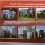 energy_efficiency_in_buildings_nru_msuce_forum-27